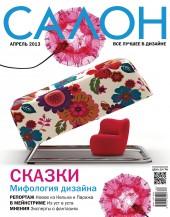 cover_April 2013